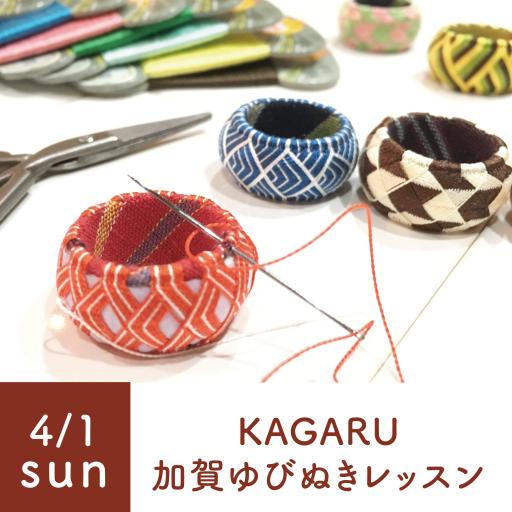 KAGARU 加賀ゆびぬきレッスン