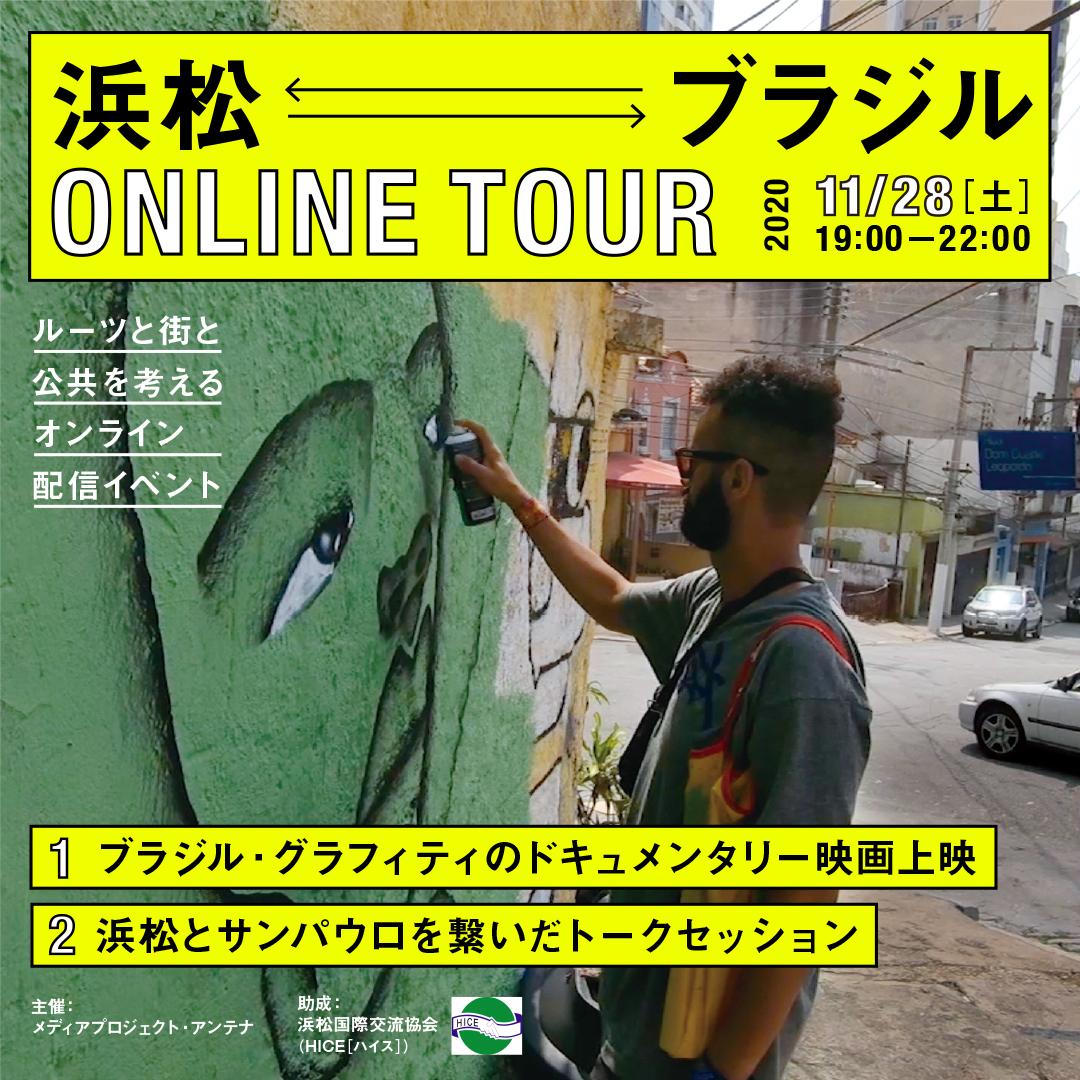 浜松ブラジル・オンラインツアー